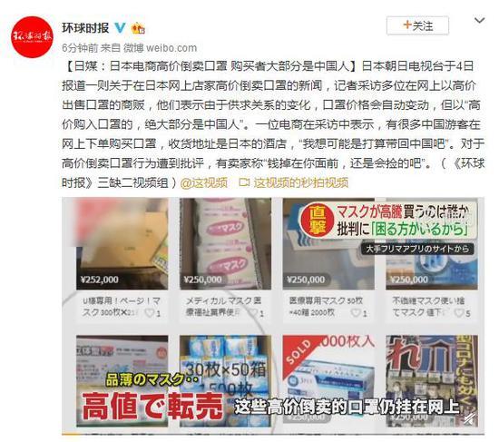 日媒:日本电商高价倒卖口罩 购买者大部分是中国人