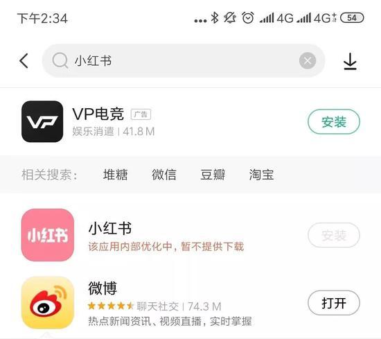 ▲截至发稿前,小红书App无法在小米应用商店下载。来源:手机截图