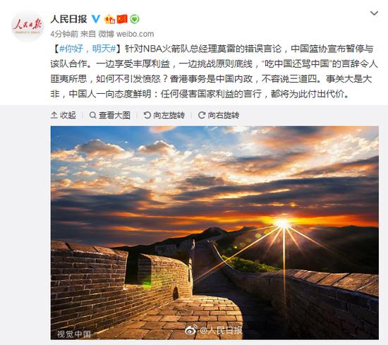 """人民日报:莫雷""""吃中国还骂中国"""" 将付出代价"""