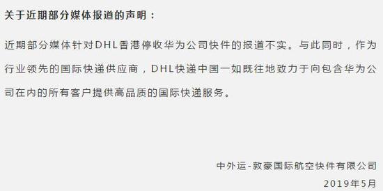 DHL快递官方微信公众号截图