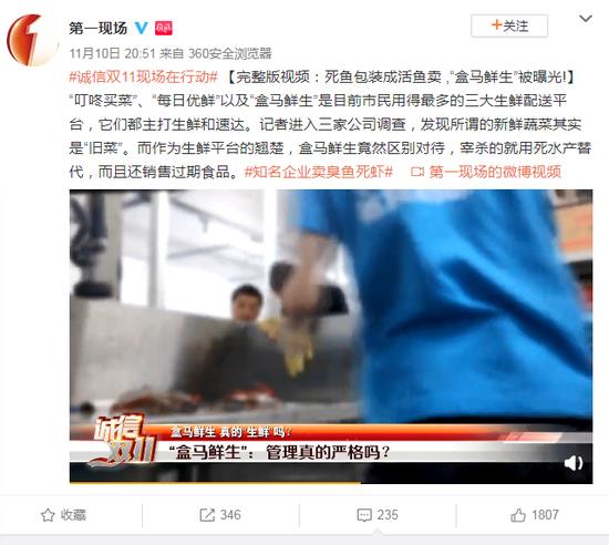 盒馬鮮生死魚包成活魚賣?深圳廣電播出暗訪畫面 盒馬