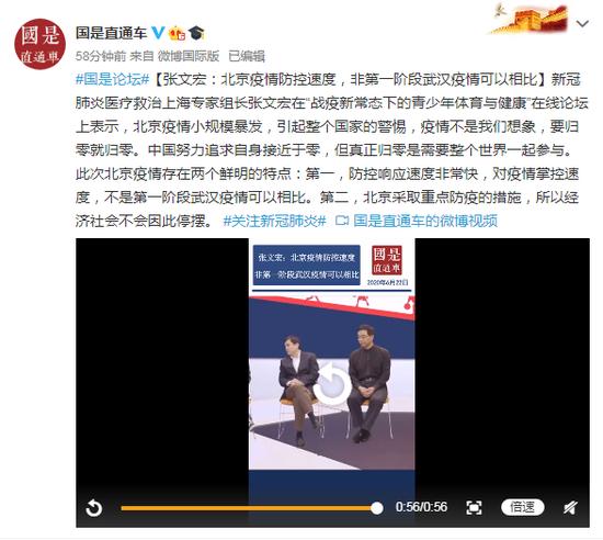 张文宏:北京疫情防控速度 非第一阶段武汉疫情可相比插图