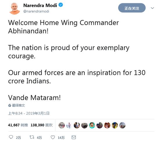 被俘印军飞行员返回印度 莫迪发推:欢迎回家