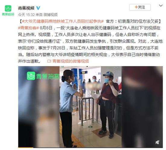 老人无健康码乘地铁被工作人员阻拦起争执 官方回应