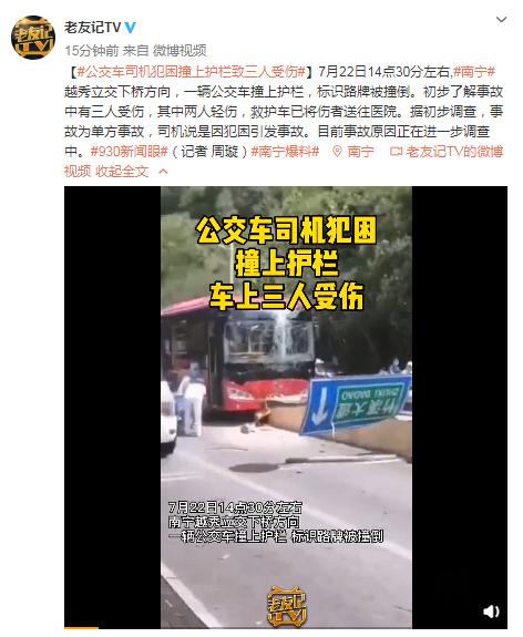 广西南宁一公交司机开车犯困 车辆撞上护栏致3人受伤