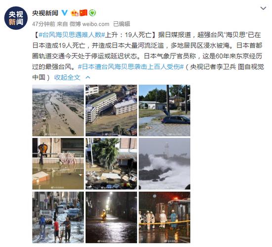 """超強臺風""""海貝思""""已在日本造成19人死亡(圖)"""