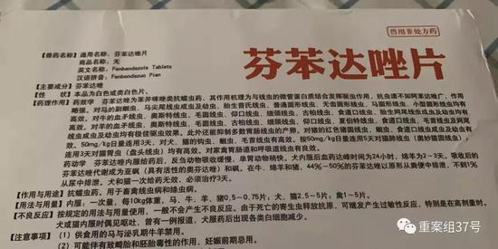 国产苯达唑片说明书。新京报记者 李明 摄