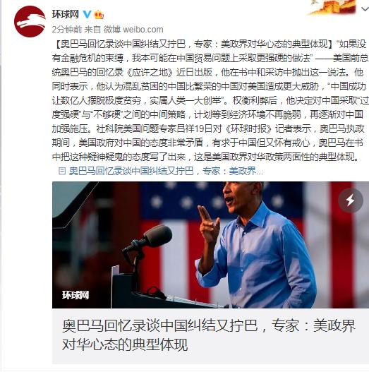 奥巴马回忆录谈中国 奥巴马回忆录谈中国纠结拧巴
