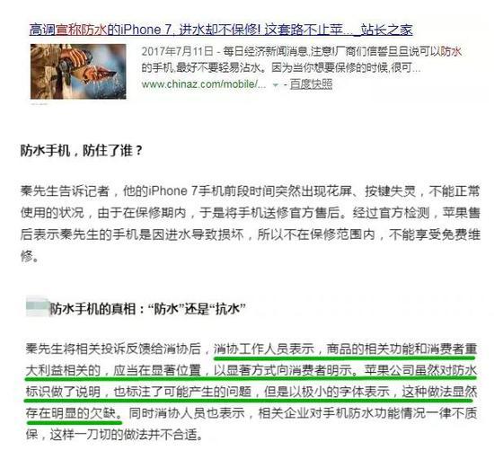来看一例上海消费者的投诉经历