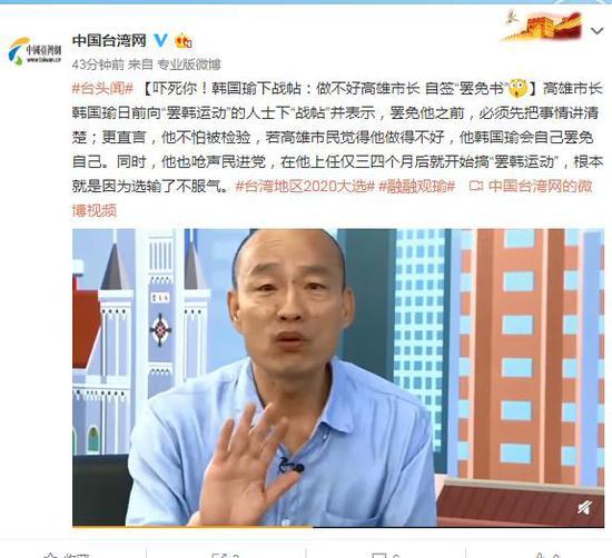 """韩国瑜下战帖:做不好高雄市长 自签""""罢免"""