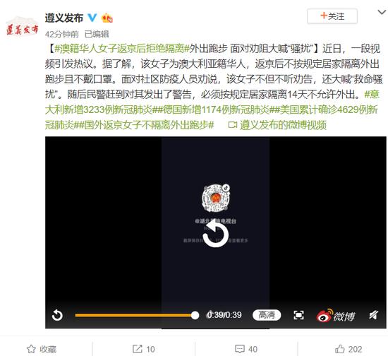 """澳籍華人女子返京后拒絕隔離外出跑步 面對勸阻大喊""""騷擾"""""""