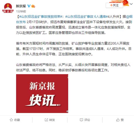 山东招远金矿事故遭遇6人遇难