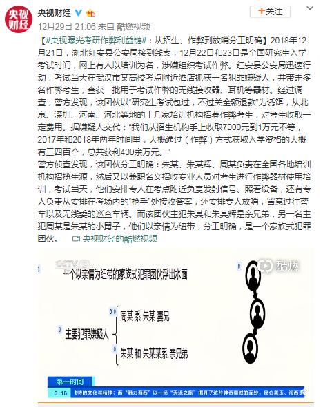 四川绵阳安州区发生4.6级地震部分列车将晚点