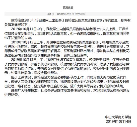 图片来自中山大学南方学院网站