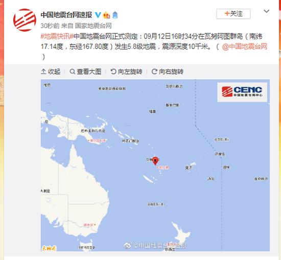 【蜗牛棋牌】瓦努阿图群岛发生5.8级地震,震源深度10千米