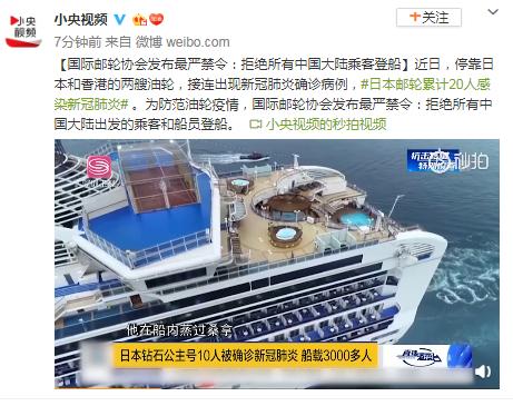 国际邮轮协会最严禁令:拒绝所有中国大陆乘客登船