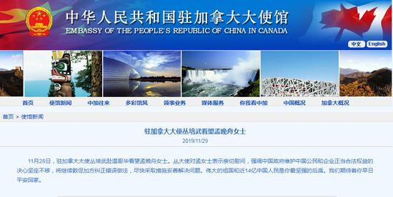 我驻加拿大大使看望孟晚舟:伟大祖国是最坚强后盾