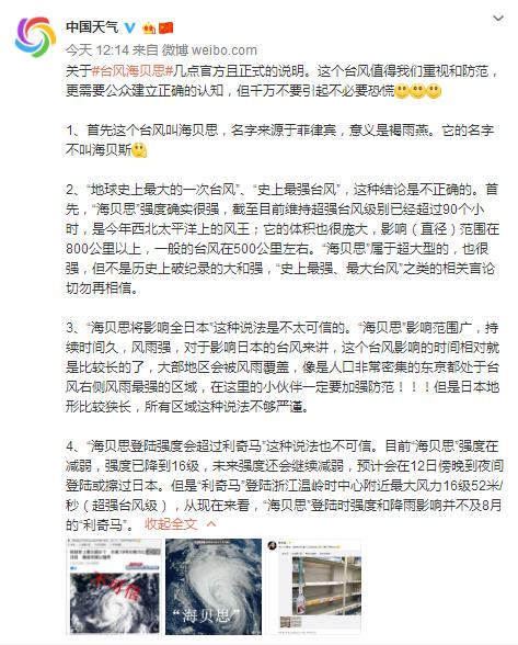 【蜗牛棋牌】地球史上最大的一次台风来袭?官方辟谣:不可信