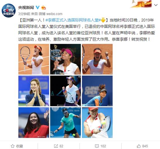 亚洲第一人 李娜正式入选国际网球名人堂 (组图)