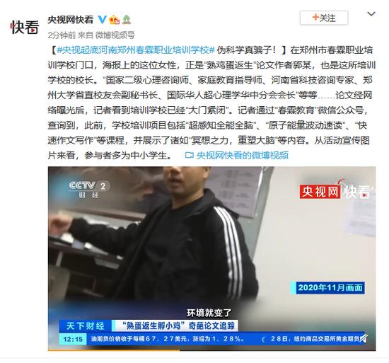央视起底河南郑州春霖职业培训学校:伪科学真骗子!