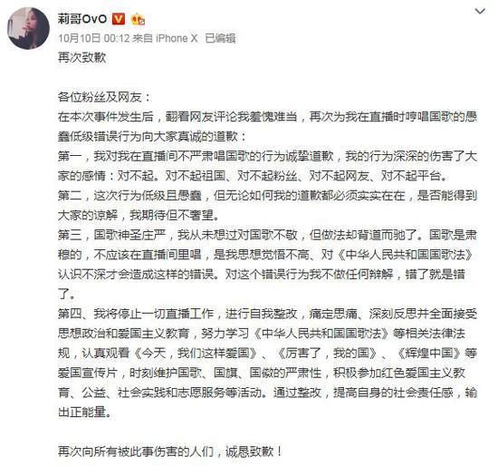 ▲杨某莉微博致歉图