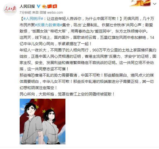 人民锐评:让这些年轻人告诉你 为什么中国不可欺