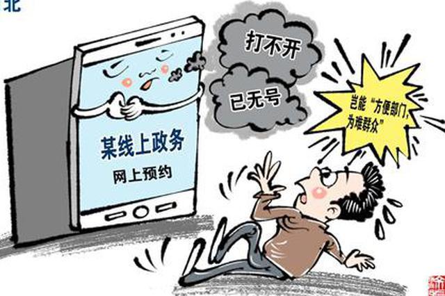 """国务院大督查:线上政务岂能""""方便部门,为难群众"""""""