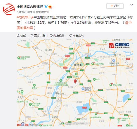 江苏南京市江宁区发生2.7级地震,震源深度12千米