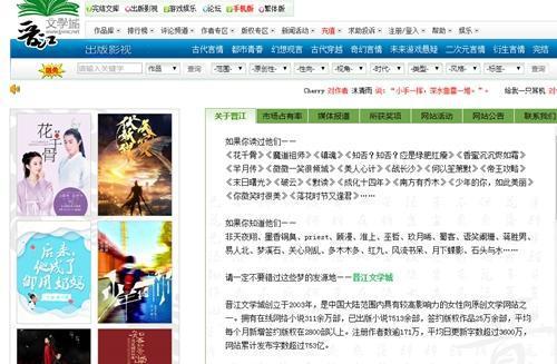 圖片來源:晉江文學城網站截圖