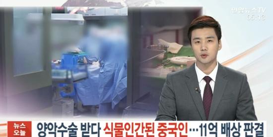 韩国媒体报道截图(韩联社TV)