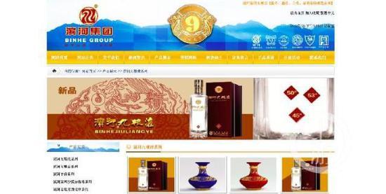 滨河九粮液官方网站首页