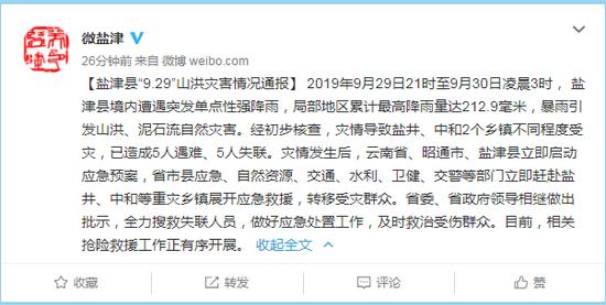 香港城大社交网现煽动抵制警察子女言论 网民哗然