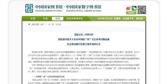 中国国家数字图书馆