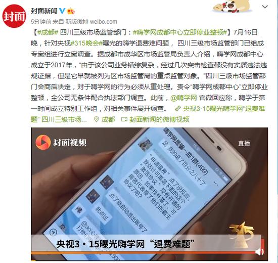 四川三级市场监管部门:嗨学网成都中心立即停业整顿