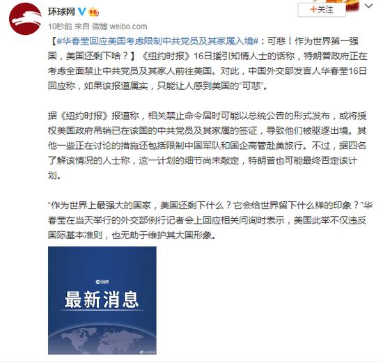 华春莹回应美考虑限制中共党员及其家属入境:可悲!