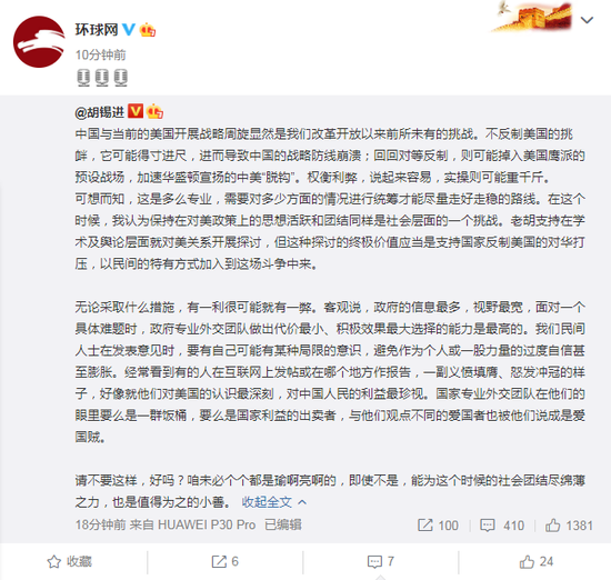 胡锡进:不反制美国 中国的战略防线可能崩溃