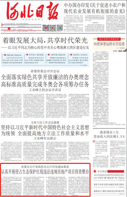 河北:开展侵占生态保护红线违法违规房产项目整治