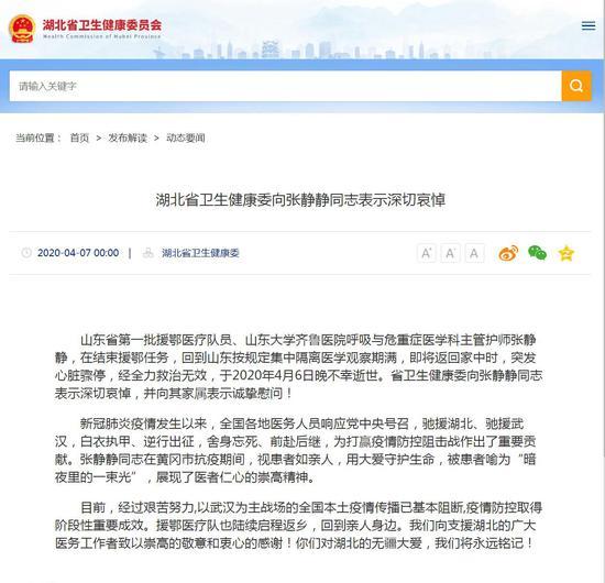 湖北省卫生健康委网站截图