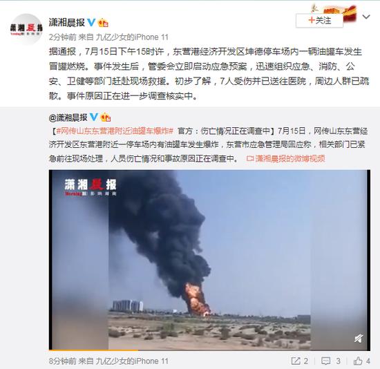 山东东营港附近油罐车爆炸  官方:伤亡情况正在调查中