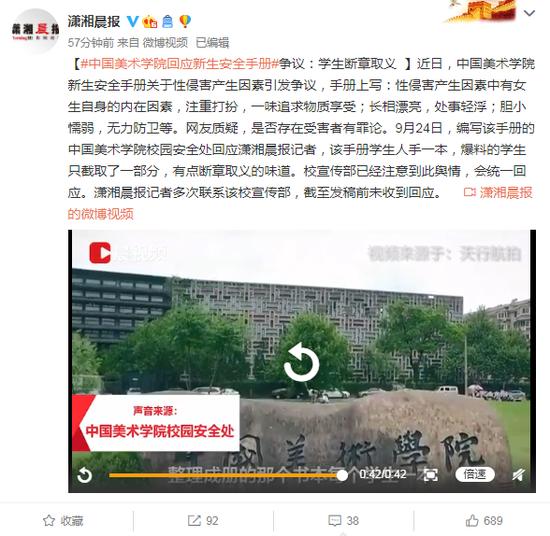 中国美术学院回应新生安全手册争议:学生断章取义