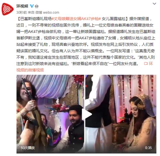 巴基斯坦婚礼现场丈母娘赠送女婿AK47 女儿面露尴尬