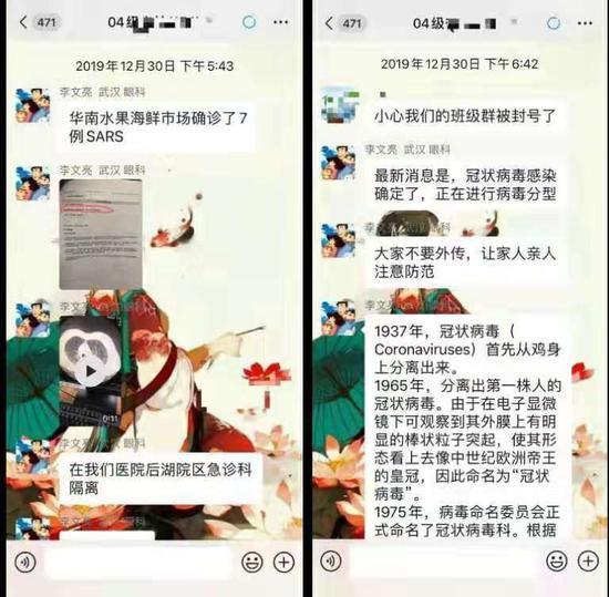 李文亮在班级群里发布有人感染冠状病毒的音讯截图。受访者供图