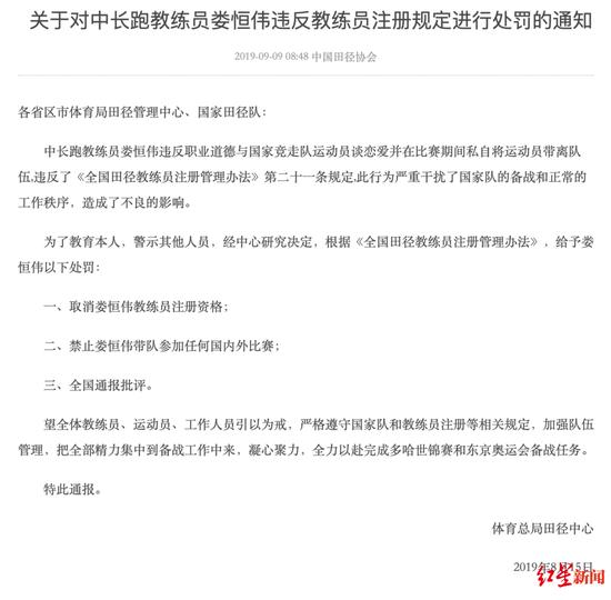 中国田径协会官网截图
