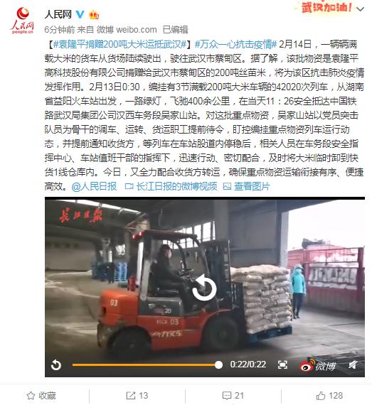 袁隆仄捐赠200吨年夜米运抵武汉 为该区抗疫发扬做用
