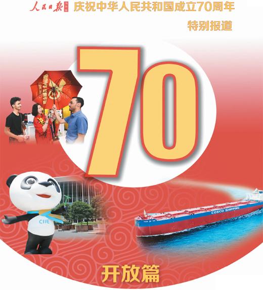 """图片说明: 左上图:随着新中国70岁生日的临近,国庆用品受到了海内外客商的青睐。8月22日,也门客商与中国商户在义乌国际商贸城洽谈采购印有""""锦绣中华盛世华诞""""字样的晴雨伞。龚献明摄(人民图片)  左下图:在国家会展中心(上海)南广场上,中国国际进口博览会吉祥物""""进宝""""向人们敞开怀抱,标志着一个开放力度更大、开放层次更高的进博会将为中国和世界带来更多红利。新华社记者 方 喆摄  右下图:中国航运业在全球贸易中扮演着越来越重要的角色。图为中国远洋海运大型货轮。中远海运集团供图"""