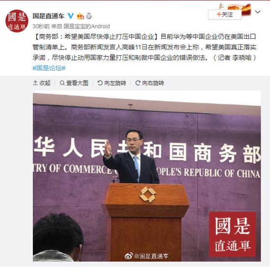 商务部:希望美国尽快停止打压中国企业