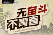 香港管家婆财经版彩图
