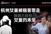 一图回顾杭州女童被带走后的7天