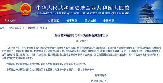 图片来源:中国驻法国大使馆网站。