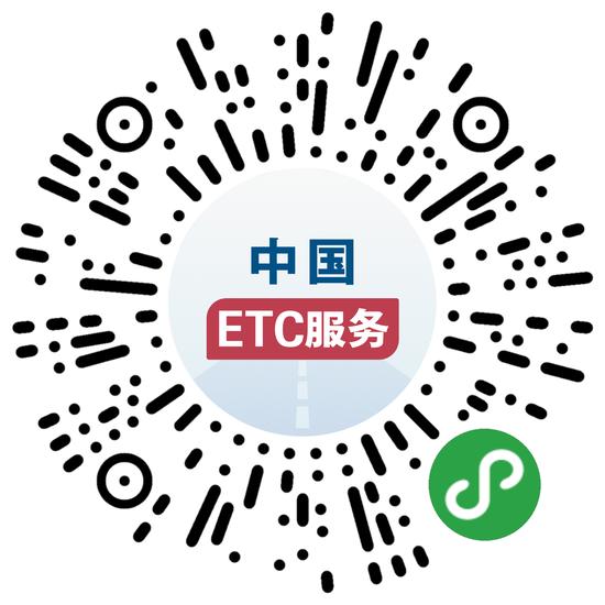 """""""中国ETC服务""""微信小程序码"""